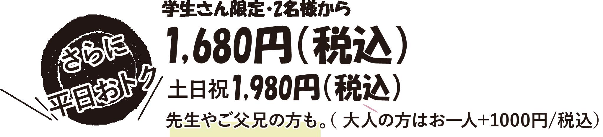平日オトクな1.690円(税込)