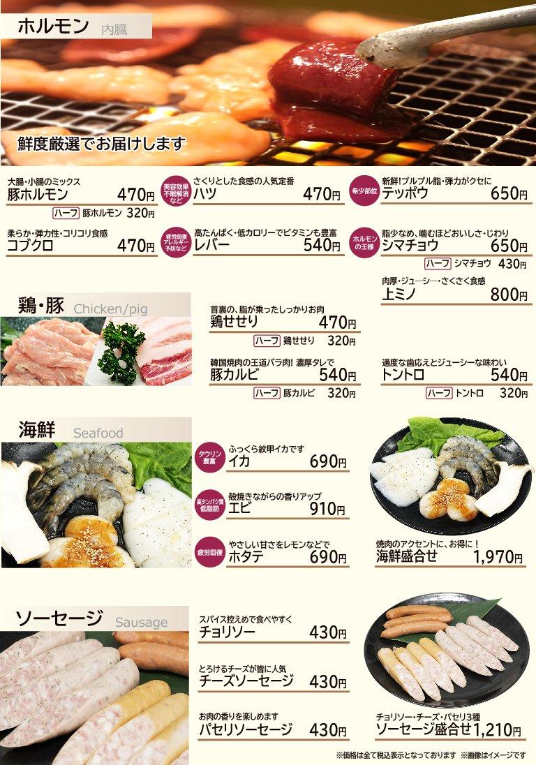にくよし ホルモン・豚肉・海鮮・ソーセージ・メニュー