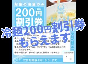 対象冷麺200円割引券もらえます